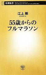 55歳からのフルマラソン(新潮新書)(新書)