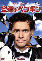 空飛ぶペンギン(通常)(DVD)