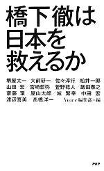 橋下徹は日本を救えるか(単行本)