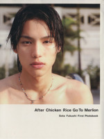 After Chicken Rice Go To Merlion 福士蒼汰ファースト写真集(TOKYO NEWS MOOK300号)(単行本)