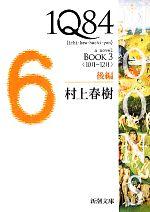 1Q84 BOOK 3 <10月-12月>(新潮文庫)(後編)(文庫)