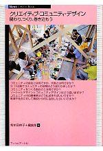 クリエイティブ・コミュニティ・デザイン 関わり、つくり、巻き込もう(Next Creator Book)(単行本)