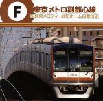 東京メトロ副都心線 駅発車メロディ+自動アナウンス他(通常)(CDA)
