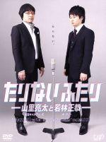 たりないふたり-山里亮太と若林正恭-DVD-BOX(通常)(DVD)