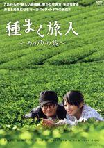 種まく旅人~みのりの茶~(通常)(DVD)