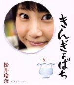 きんぎょばち(Blu-ray Disc)(BLU-RAY DISC)(DVD)