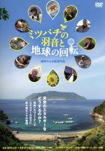 ミツバチの羽音と地球の回転(通常)(DVD)