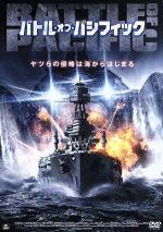 バトル・オブ・パシフィック(通常)(DVD)