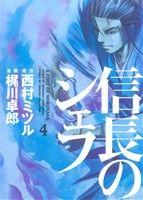 信長のシェフ(4)(芳文社C)(大人コミック)