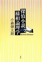探偵小説の様相論理学(単行本)
