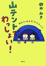 山テントで、わっしょい! 極める「山女子」のヨロコビ(単行本)