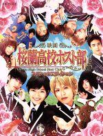 映画 桜蘭高校ホスト部 スペシャルエディション(Blu-ray Disc)(BLU-RAY DISC)(DVD)