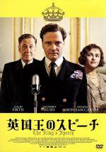 英国王のスピーチ スタンダード・エディション(通常)(DVD)