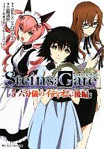 STEINS;GATE 六分儀のイディオム:後編(角川スニーカー文庫)(5)(文庫)