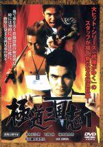 極道三国志1(通常)(DVD)