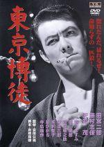 東京博徒(通常)(DVD)