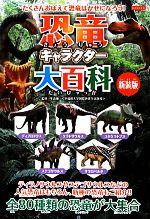 恐竜キャラクター大百科(KANZEN大百科シリーズ)(児童書)