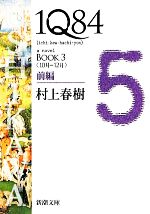 1Q84 BOOK 3 <10月-12月>(新潮文庫)(前編)(文庫)