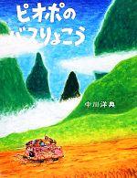 ピオポのバスりょこう(えほんのぼうけん)(児童書)