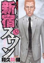 新宿スワン(32)(ヤングマガジンKCSP)(大人コミック)