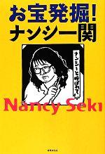 お宝発掘!ナンシー関(単行本)