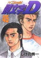 頭文字D(45)(ヤングマガジンKC)(大人コミック)