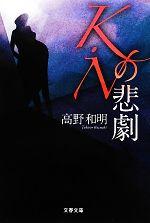 K・Nの悲劇(文春文庫)(文庫)