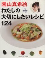 園山真希絵 わたしの大切にしたいレシピ124(GAKKEN HIT MOOK)(単行本)