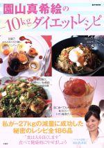 園山真希絵の-10kgダイエットレシピ(単行本)