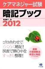 ケアマネジャー試験暗記ブック(2012)(新書)