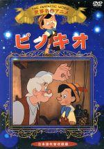 世界名作アニメ ピノキオ(通常)(DVD)