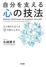 自分を支える心の技法 対人関係を変える9つのレッスン(単行本)