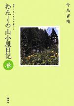 わたしの山小屋日記「春」 動物たちとの森の暮らし(単行本)