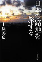 日本の路地を旅する(文春文庫)(文庫)