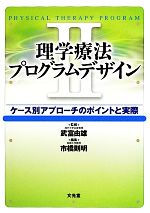 理学療法プログラムデザイン-ケース別アプローチのポイントと実際(2)(単行本)