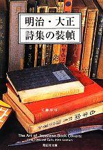 明治・大正 詩集の装幀(紫紅社文庫)(文庫)