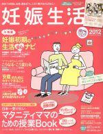 妊娠生活2012(学研ヒットムック)(単行本)