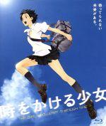 時をかける少女(期間数量限定生産版)(Blu-ray Disc)((ポストカード付))(BLU-RAY DISC)(DVD)