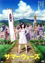 サマーウォーズ(通常)(DVD)