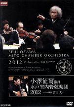 水戸室内管弦楽団 2012~チェロ独奏 宮田大~(通常)(DVD)