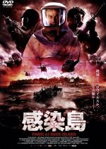 感染島(通常)(DVD)