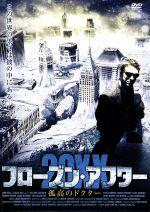 フローズン・アフター・20XX(通常)(DVD)