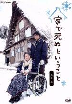 家で死ぬということ 完全版(通常)(DVD)