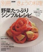 野菜たっぷりシンプルレシピ(別冊NHKきょうの料理)(単行本)