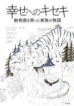 幸せへのキセキ 動物園を買った家族の物語(単行本)