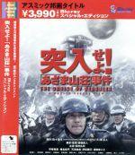 突入せよ!「あさま山荘」事件 スペシャル・エディション(Blu-ray Disc)(BLU-RAY DISC)(DVD)