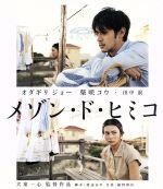 メゾン・ド・ヒミコ スペシャル・エディション(Blu-ray Disc)(BLU-RAY DISC)(DVD)