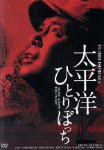 太平洋ひとりぼっち HDリマスター版 日活100周年邦画クラシックス・GREATシリーズ第3弾(1)(通常)(DVD)
