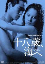 十八歳、海へ HDリマスター版 日活100周年邦画クラシックス・GREATシリーズ第3弾(10)(通常)(DVD)