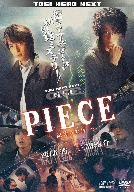 PIECE~記憶の欠片~(通常)(DVD)